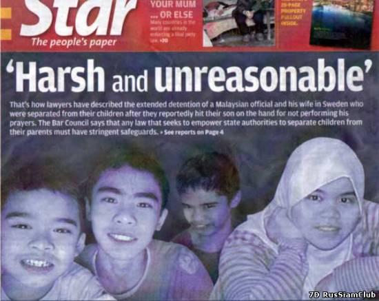 фото семьи из газеты стар, малайзия, 18 января 14